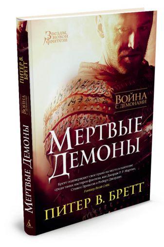 Бретт П.В. - Война с демонами. Мертвые демоны обложка книги
