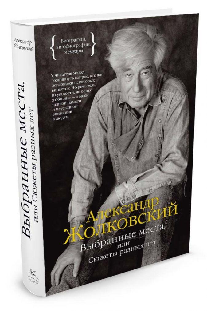 Жолковский А. - Выбранные места, или Сюжеты разных лет обложка книги