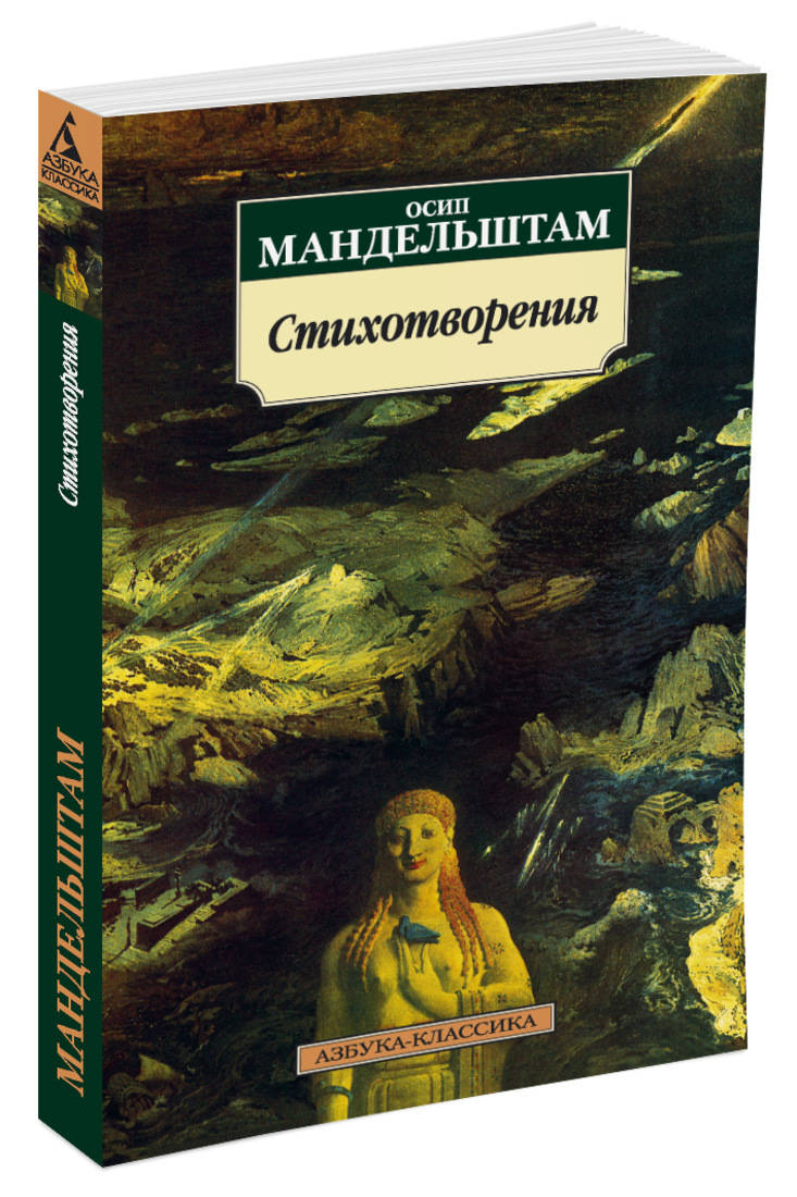 Стихотворения/Мандельштам О. ( Мандельштам О.  )