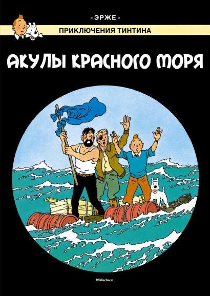Акулы Красного моря. Приключения Тинтина - фото 1