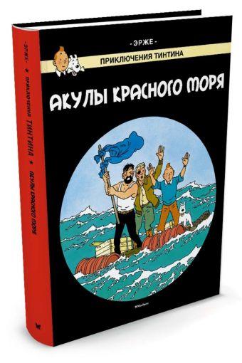 Акулы Красного моря. Приключения Тинтина Эрже