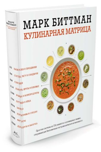 Кулинарная матрица Биттман М.