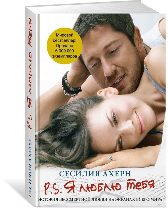 Ахерн С. - P.S. Я люблю тебя (мягк.обл.) обложка книги