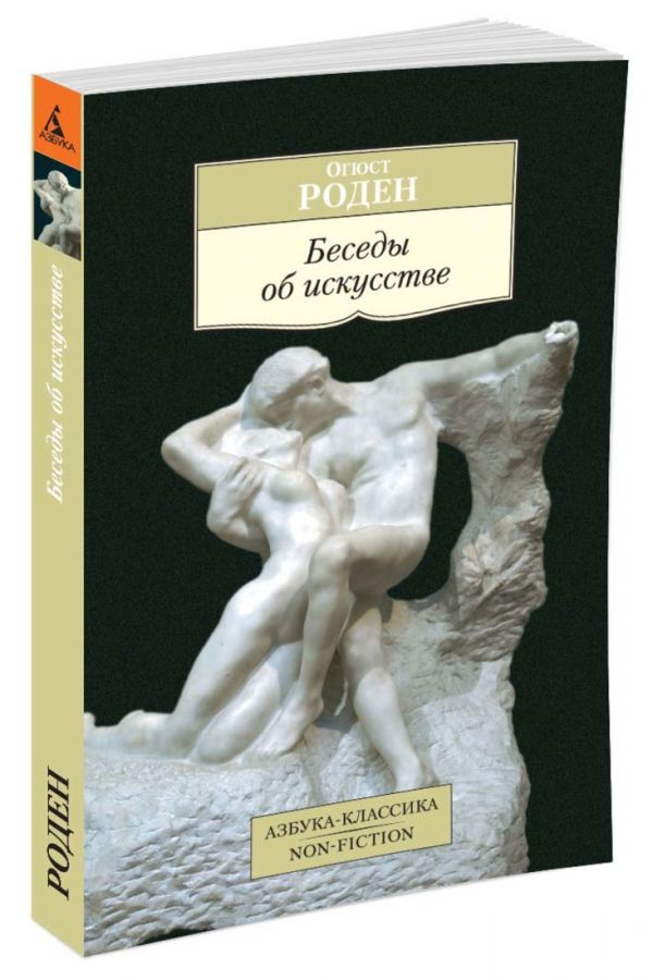 Zakazat.ru: Беседы об искусстве. Роден О.