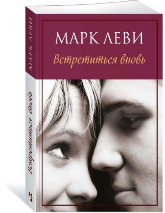 Леви М. - Встретиться вновь (мягк.обл.) обложка книги