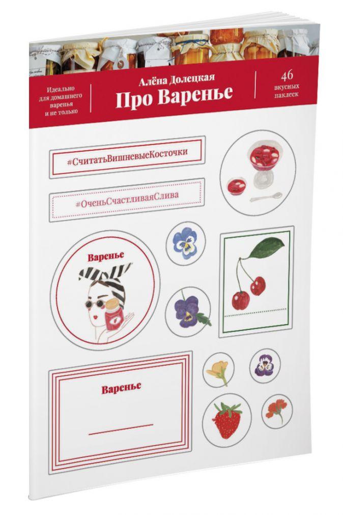 Долецкая А. - Про варенье. 46 вкусных наклеек обложка книги