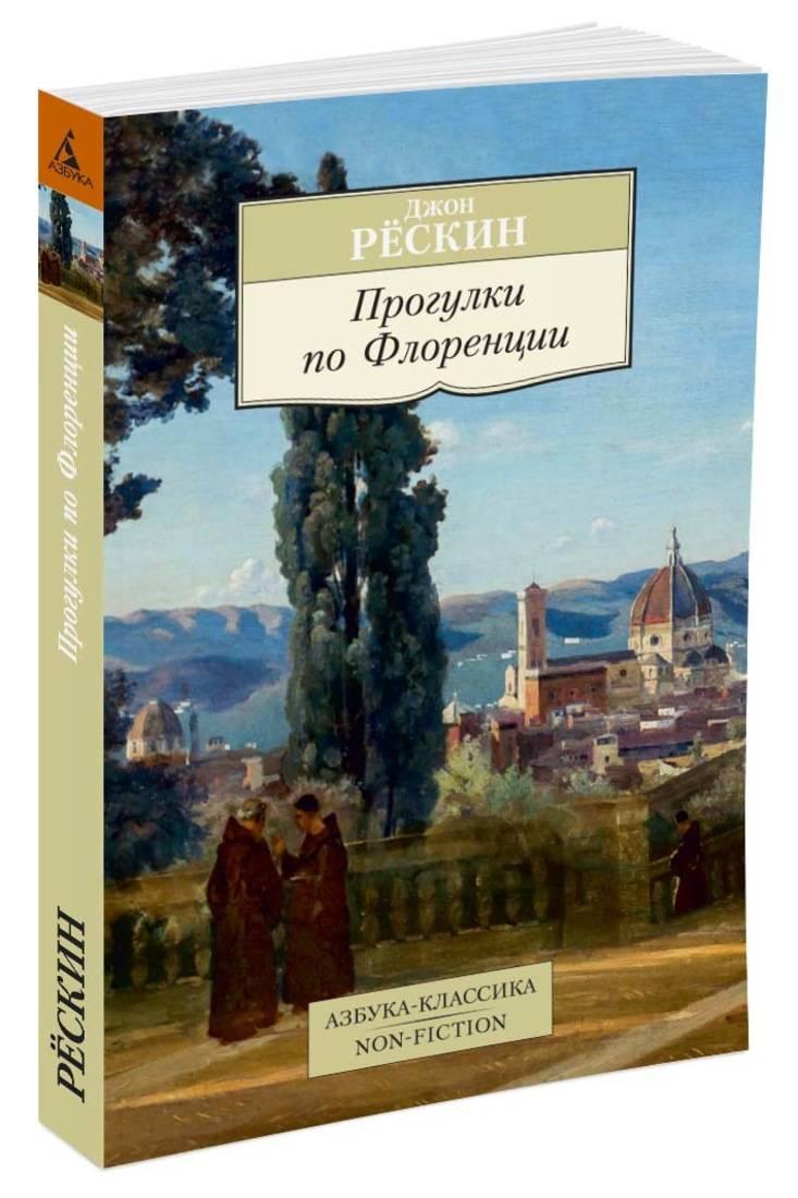 Прогулки по Флоренции ( Рёскин Дж.  )