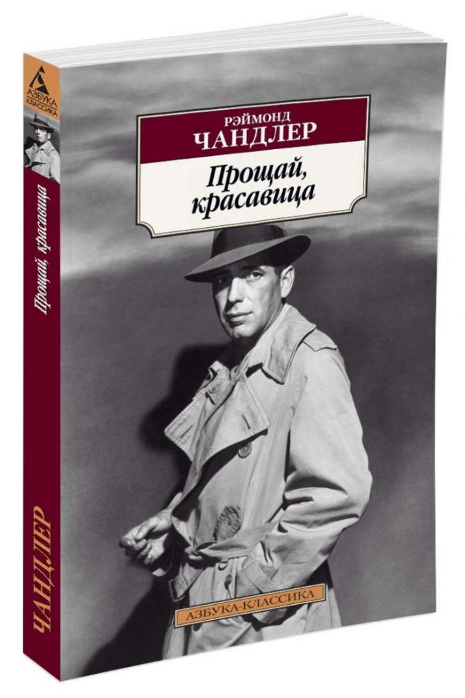Чандлер Р. - Прощай, красавица обложка книги