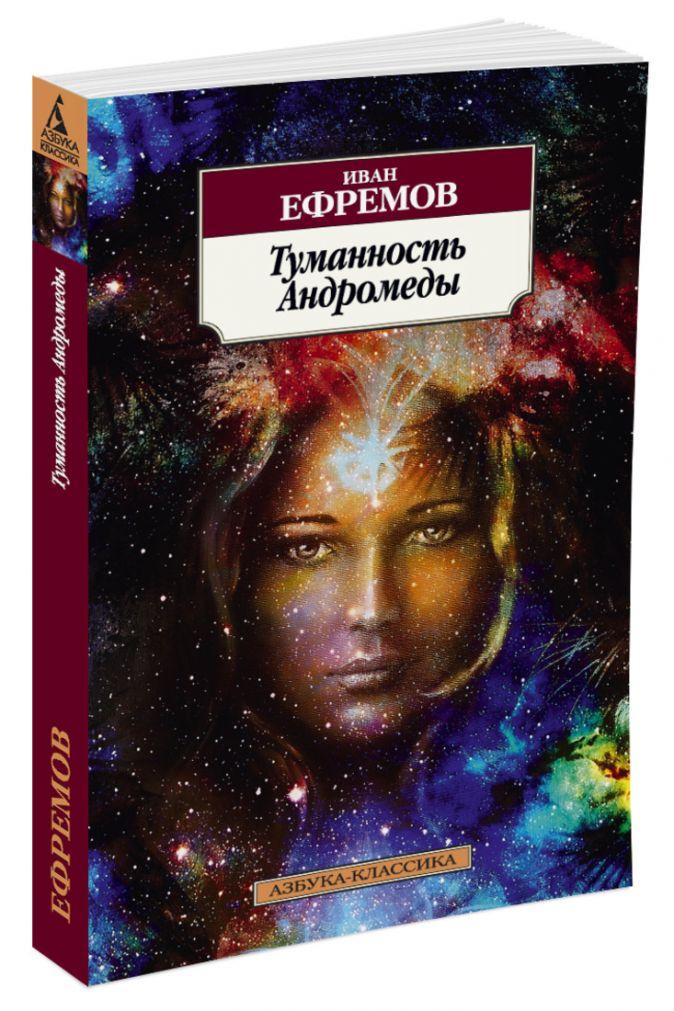 Ефремов И. - Туманность Андромеды обложка книги