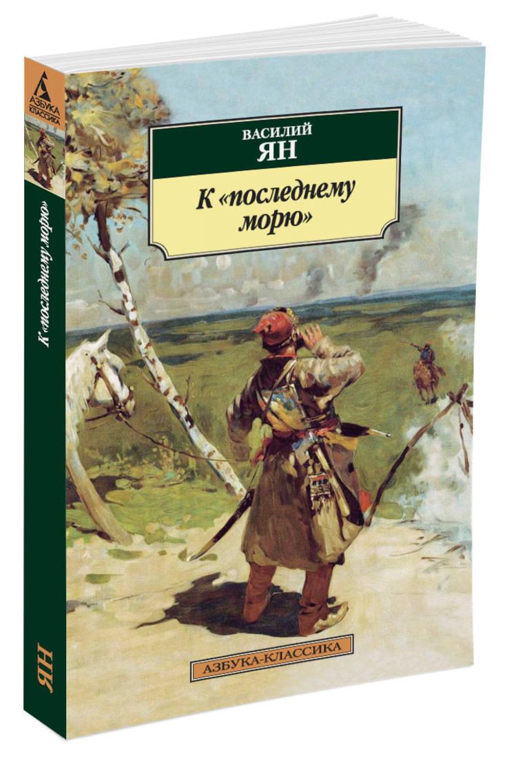 К последнему морю ( Ян Василий Григорьевич  )