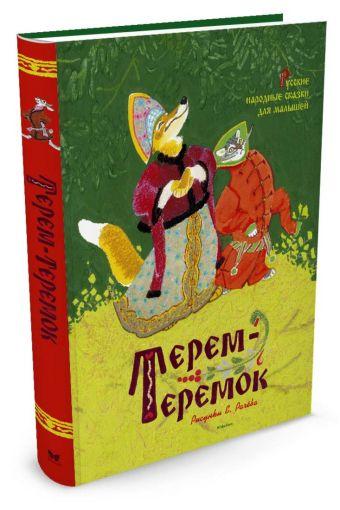 Терем-теремок. Русские народные сказки для малышей (рисунки Рачёва Е.)