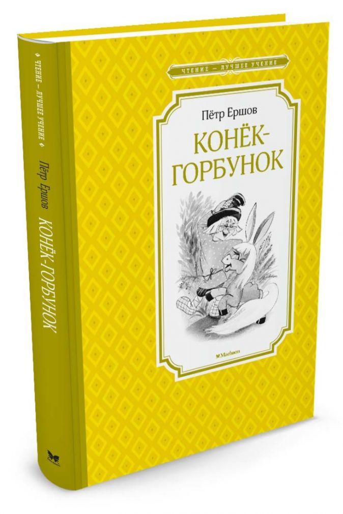 Ершов П. - Конёк-горбунок обложка книги