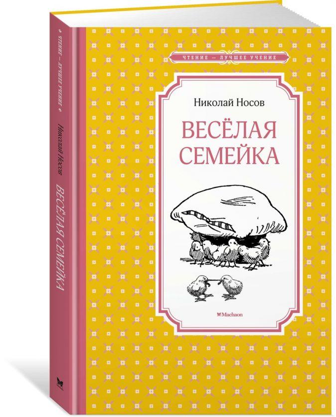 Носов Н. - Весёлая семейка обложка книги