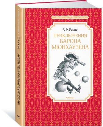 Распэ Р.Э. - Приключения барона Мюнхаузена обложка книги