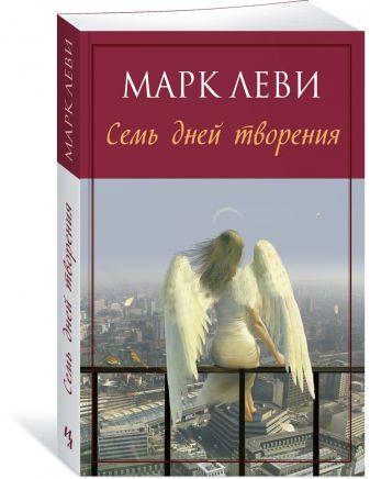 Леви М. - Семь дней творения (мягк.обл.) обложка книги