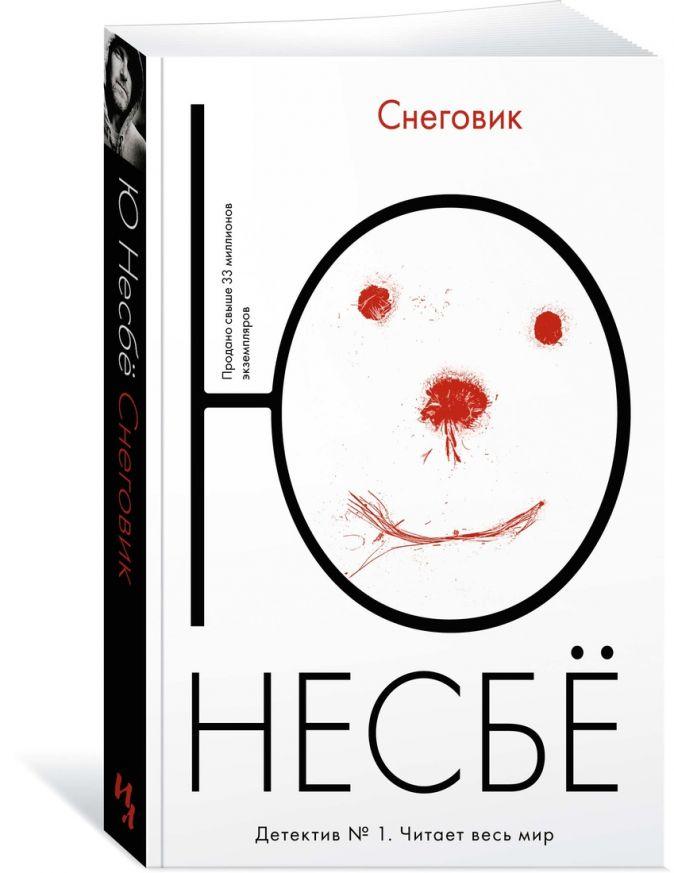 Несбё Ю - Снеговик  обложка книги