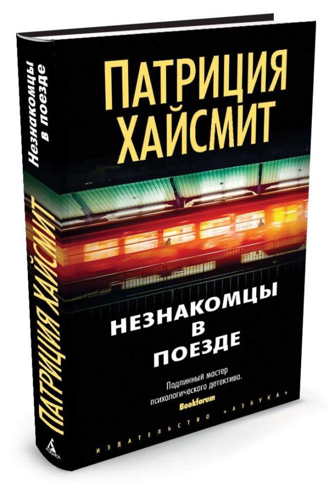 Хайсмит П. - Незнакомцы в поезде обложка книги