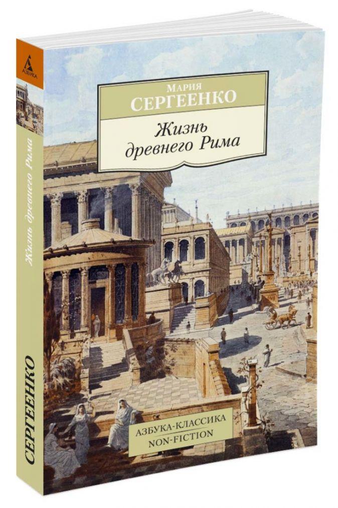 Жизнь древнего Рима Сергеенко М.
