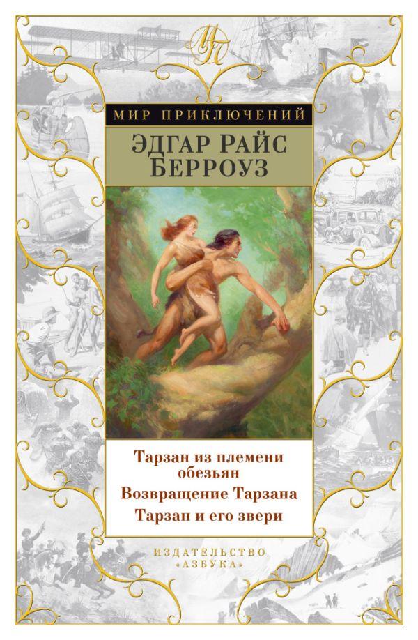 Берроуз Эдгар Райс Тарзан из племени обезьян. Возвращение Тарзана. Тарзан и его звери