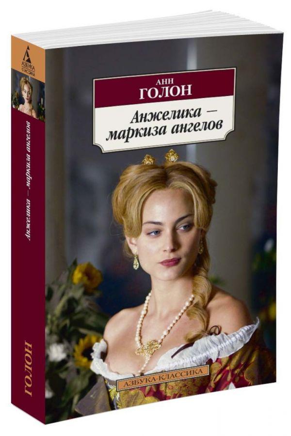 Голон А. Анжелика - маркиза ангелов анн голон анжелика и ее любовь