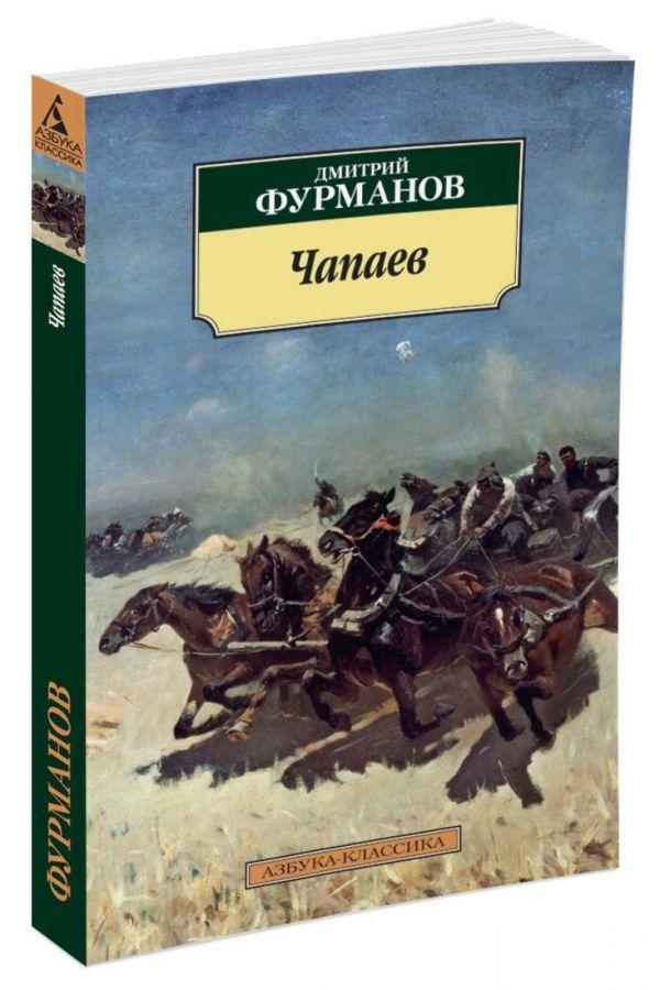 Фурманов Д. Чапаев д а фурманов чапаев