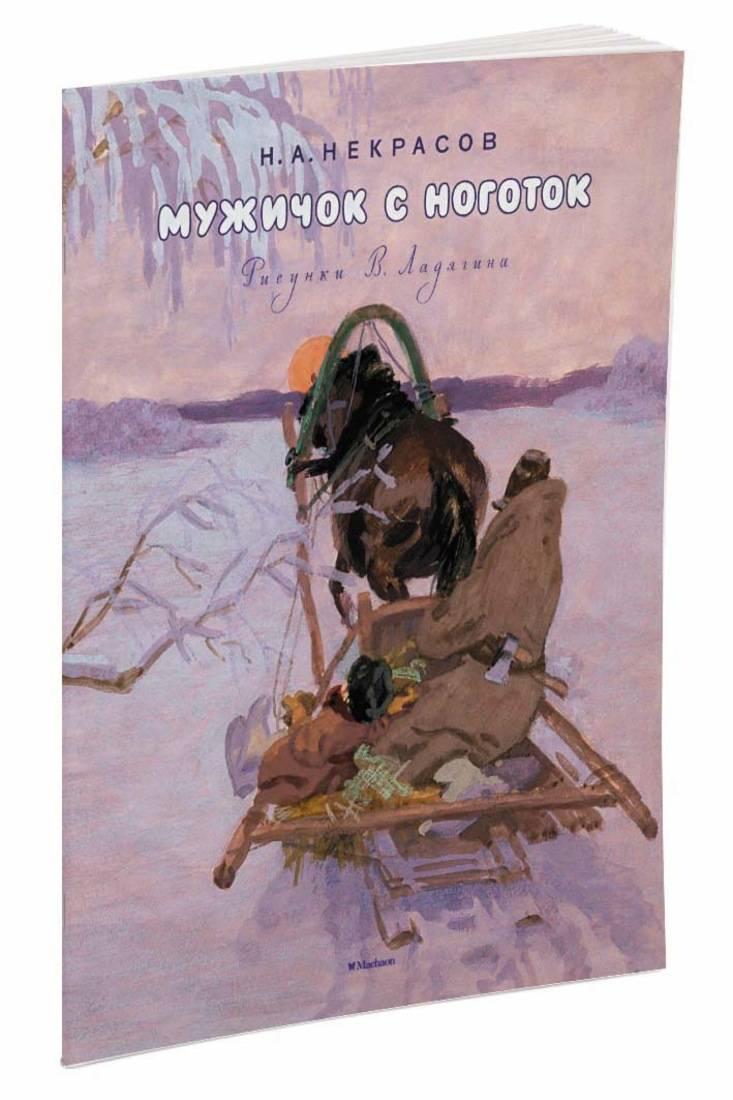 Мужичок с ноготок (Рисунки В. Ладягина) ( Некрасов Николай Алексеевич  )