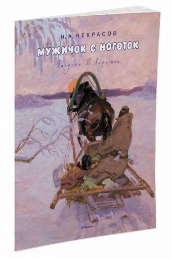 Мужичок с ноготок (Рисунки В. Ладягина) Некрасов Н.
