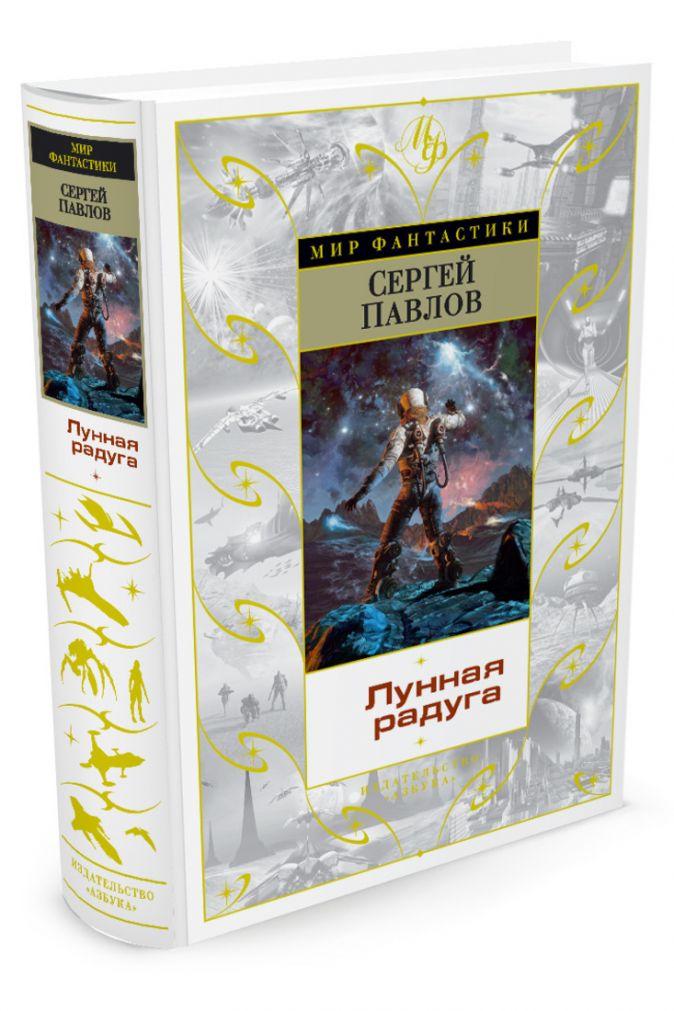 Павлов С. - Лунная радуга обложка книги