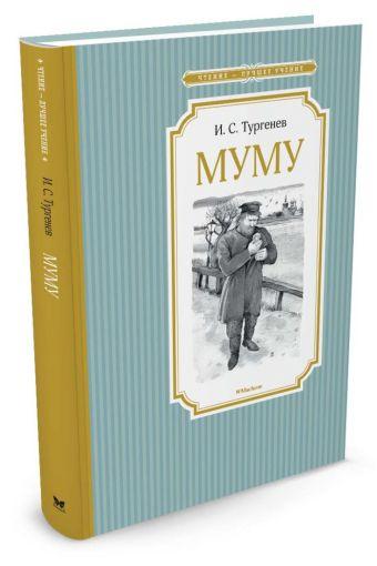 Муму Тургенев И.