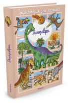 Динозавры (до 3-х лет, пухлая обл., импорт)