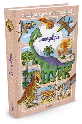 Динозавры (до 3-х лет, пухлая обл., импорт) Бомон Э.