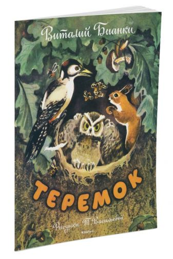 Бианки В. - Теремок (Рисунки Т. Васильевой) обложка книги