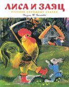 Лиса и заяц. Русские народные сказки (Рисунки Т. Васильевой)