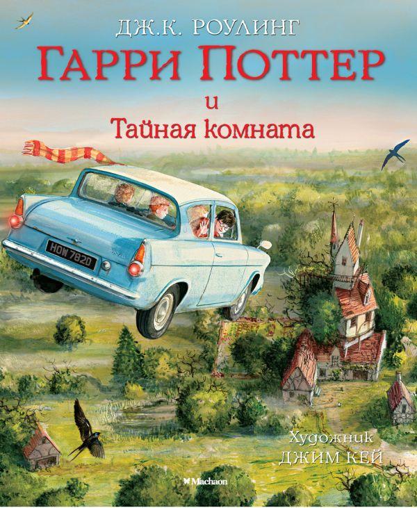 Роулинг Джоан Гарри Поттер и Тайная комната (с цветными иллюстрациями)