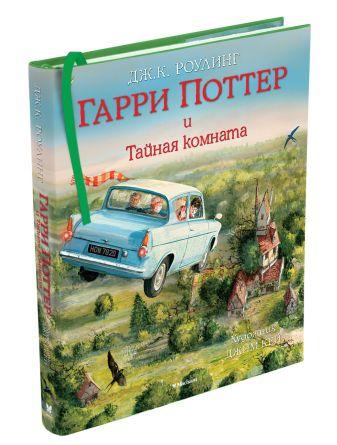 Роулинг Дж.К. - Гарри Поттер и Тайная комната (с цветными иллюстрациями) обложка книги