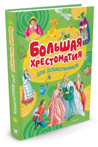 Большая хрестоматия для дошкольников (нов.обл.**)