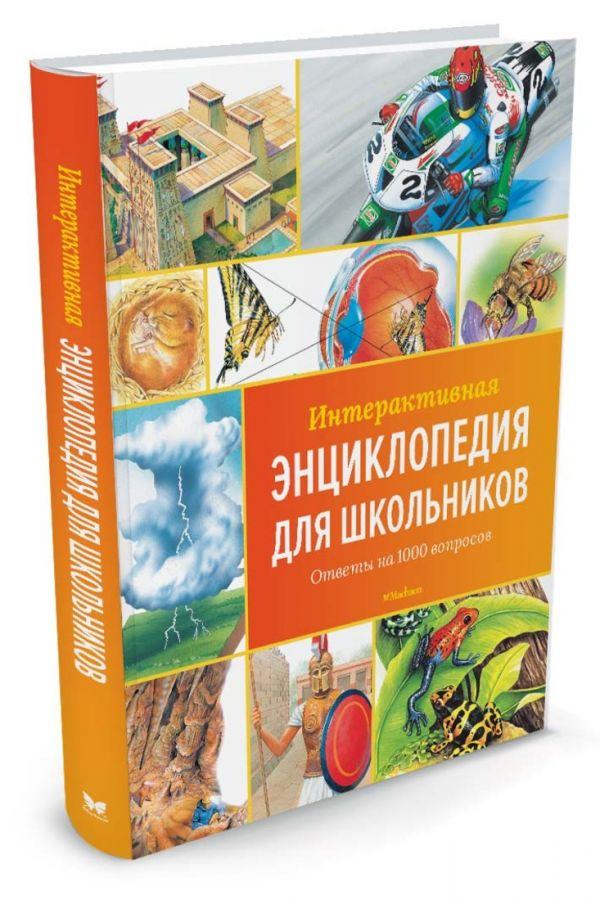 Интерактивная энциклопедия для школьников (нов.обл.*)