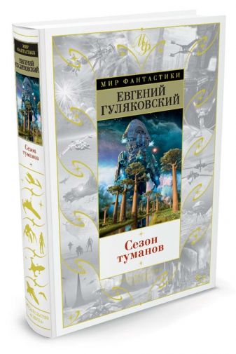 Гуляковский Е. - Сезон туманов обложка книги