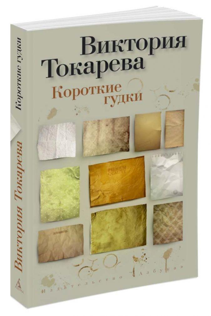 Токарева В. - Короткие гудки (мягк/обл.) обложка книги