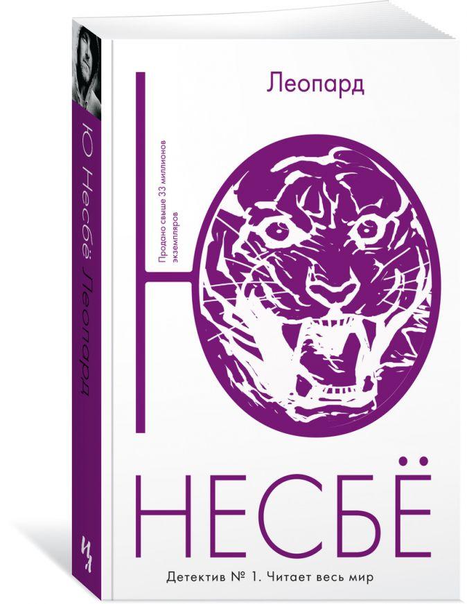 Несбё Ю - Леопард (мягк.обл.) обложка книги