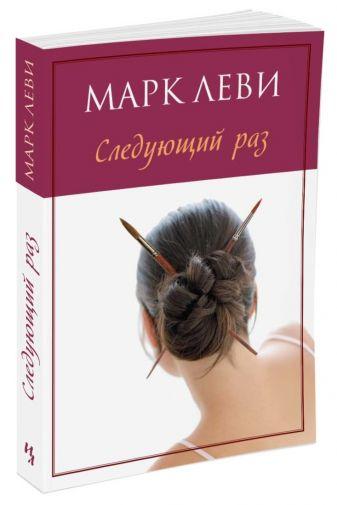 Леви М. - Следующий раз (мягк.обл.) (нов.обл.) обложка книги