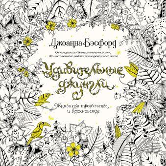 Удивительные джунгли. Книга для творчества и вдохновения Бэсфорд Дж.