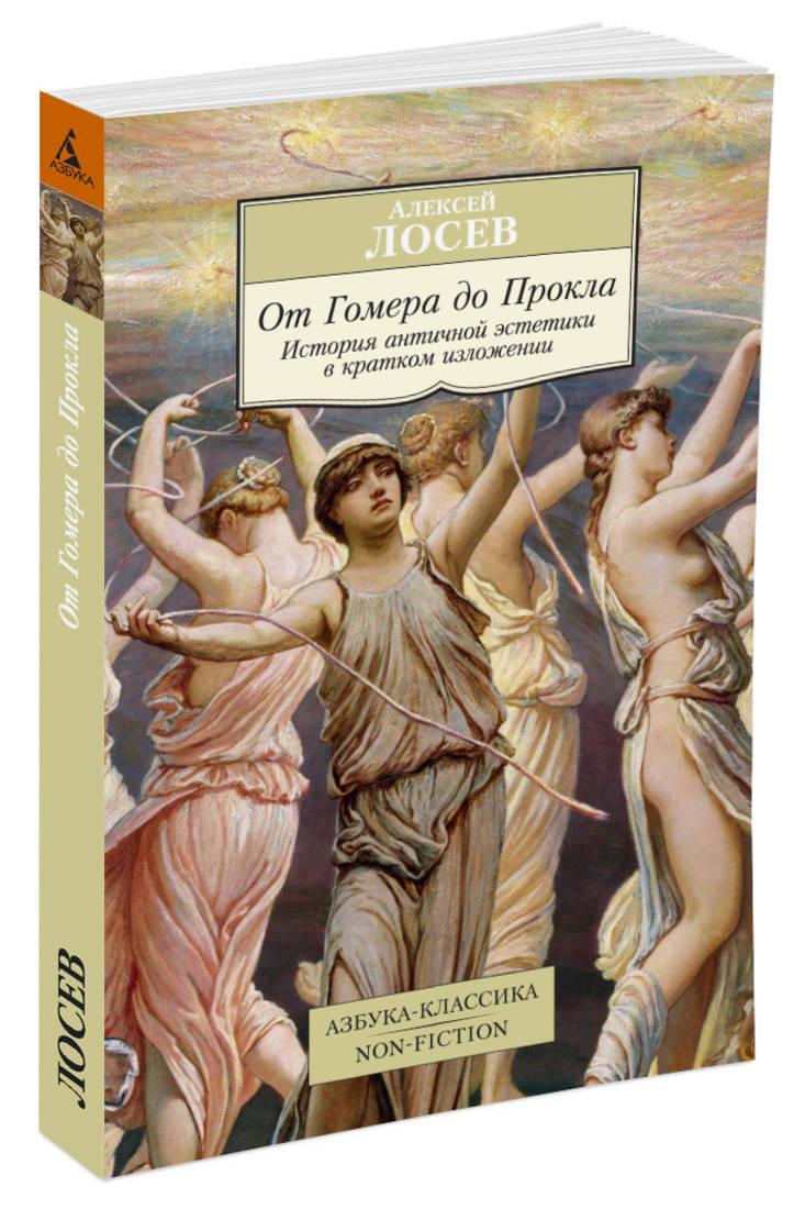 От Гомера до Прокла. История античной эстетики в кратком изложении ( Лосев А.  )