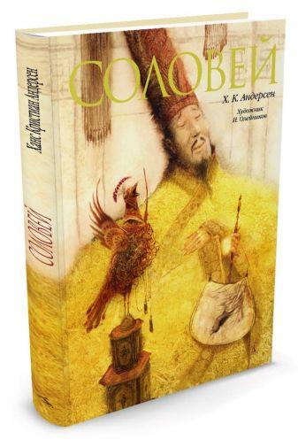 Андерсен Х.К. - Соловей (иллюстр. Олейникова И.) обложка книги