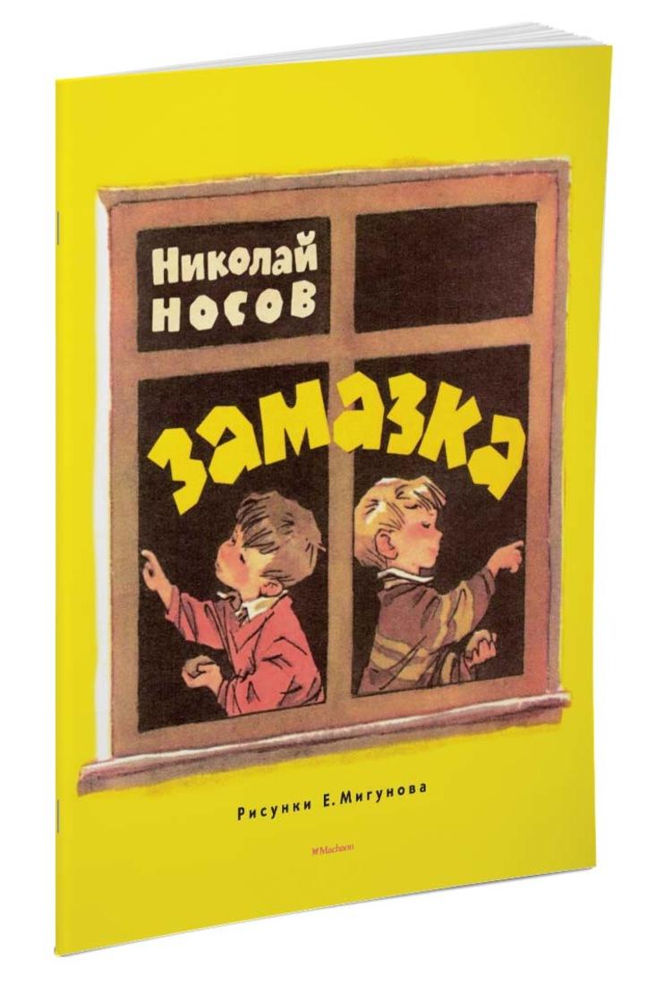 Замазка (Рисунки Е. Мигунова) ( Носов Николай Николаевич  )