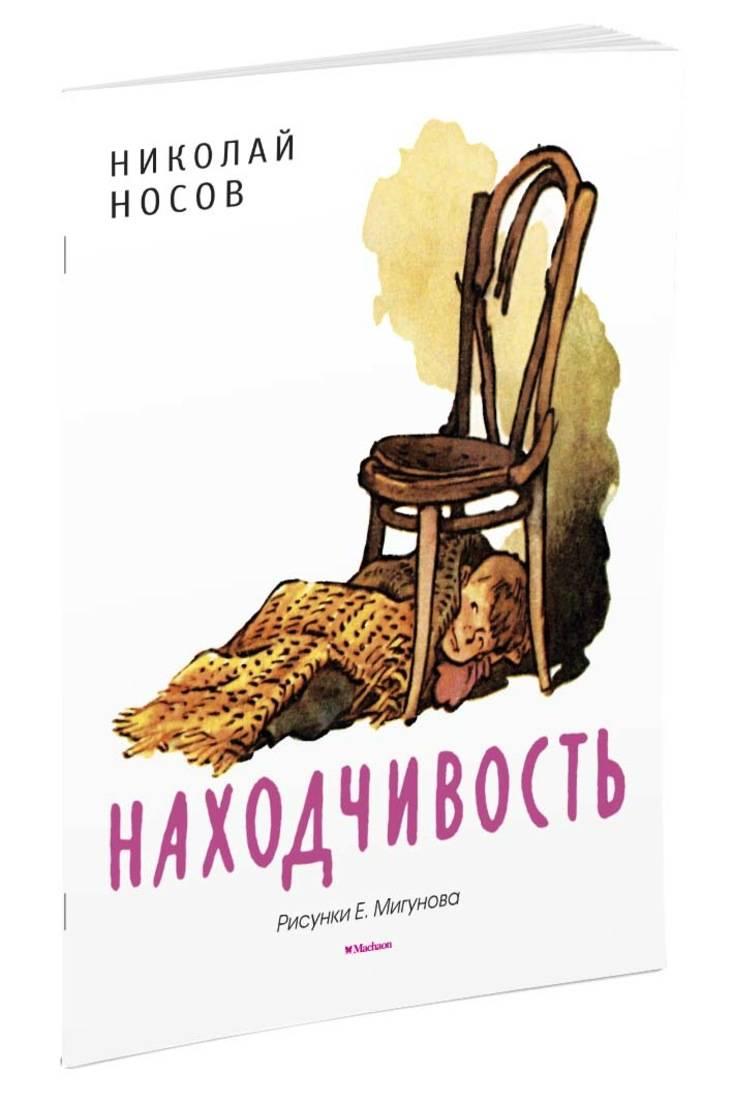 Находчивость (Рисунки Е. Мигунова) ( Носов Николай Николаевич  )