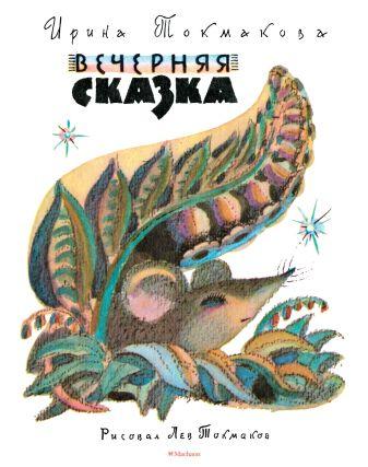 Токмакова И. - Вечерняя сказка (Рисунки Л. Токмакова) обложка книги