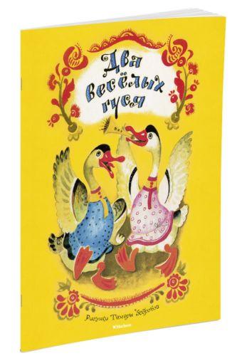 Два весёлых гуся (Рисунки Т. Зебровой)