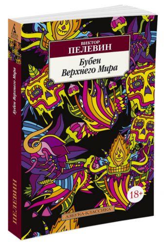 Пелевин В. - Бубен Верхнего Мира обложка книги