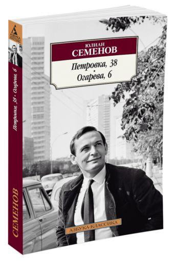 Петровка, 38. Огарева, 6 Семенов Ю.